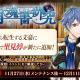 DMM GAMES、『文豪とアルケミスト』で新文豪「里見弴(CV: 石田彰)」が登場する期間限定イベント開催! 誕生日回想アップデートも