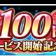 スクエニ、『とある魔術の禁書目録 幻想収束』で「サービス開始100日記念ログインキャンペーン」を開始!
