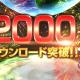 スクエニ、『星のドラゴンクエスト』が2000万DLを突破! 21日より『ドラゴンクエストⅨ』コラボイベントTVCMを全国で放映