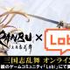 スクエニ、『RANBU 三国志乱舞』のオンラインオフ会を「Lobi」主催で11月9日より開催!