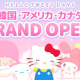 ココネ、サンリオキャラクターの着せかえアプリ『ハロースイートデイズ』を韓国/アメリカ/カナダにてリリース