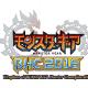 セガゲームス、『モンスターギア』初の全国大会「モンスターギア ブキバッカ王国 ハンター選手権 2016」を「闘会議GP」にて開催!