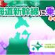 モバイルファクトリー、『駅奪取』と『駅奪取PLUS』で北海道新幹線 新青森~新函館北斗間の開業を記念したO2Oイベント実施