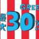 グリー、過去最大規模となる23タイトル参加の「GREE10周年 最大30%コイン還元祭」を実施