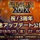 コーエーテクモ、5月25日配信予定の『信長の野望 201X』のネット生放送「祝!3周年記念アップデート公開の宴」の番組内容やゲスト情報を公開!