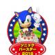 セガゲームス、「ソニック・ザ・ヘッジホッグ」の生誕を祝う「ソニックバースデー2018」を6月23日に東京ジョイポリスで開催