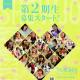 広井王子氏総合演出の「少女歌劇団」プロジェクトの第2期メンバーの募集開始! 2020年8月より本格始動!