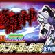 バンナム、『スーパーロボット大戦X-Ω』で強敵イベント「紅の修羅神」を開催!  報酬は「ガンダムサンドロック改(EW版)★」