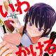 Cygames、「サイコミ」から『いわかける!』『泣かないで 魔王ちゃん』『B-TRASH!!』など単行本6タイトルを発売!