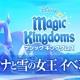 ガンホー、『ディズニー マジックキングダムズ』で「アナと雪の女王イベント」を21日より開催 「アナ」や「エルサ」などおなじみの人気キャラが登場