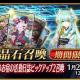 FGO PROJECT、『Fate/Grand Order』で期間限定「復刻 雀のお宿の活動日誌ピックアップ2召喚」を開催 「李書文(アサシン)」らが登場