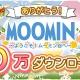 ポッピンゲームズジャパン、『ムーミン ~ようこそ!ムーミン谷へ~』250万ダウンロードを突破 記念キャンペーンを開催!