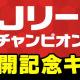 KONAMI、『Jリーグクラブチャンピオンシップ』で「Jリーグ再開記念キャンペーン」を開催 J1&J2全40クラブの選手直筆サイン入りユニフォームプレゼントも