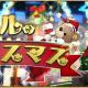 アソビモ、『アヴァベルオンライン-絆の塔-』で期間限定イベント「ノエルのクリスマス」を開催 限定アバター「マッチ売りアバター」が手に入る!