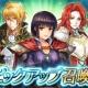 任天堂、『ファイアーエムブレムヒーローズ』でピックアップ召喚を開催 「獅子王 エルトシャン」「青の魔道騎士 オルエン」らが3キャラが対象に