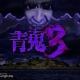 UUUMとGOODROID、ホラーゲーム『青鬼』シリーズ最新作『青鬼3』を配信開始 アナザーストーリーの配信も予定