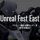 Epic Games Japan、10月8日に日本最大のUE勉強会である『Unreal Fest East '17』を開催