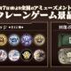 NetEase、『荒野行動』のプライズ商品が全国のアミューズメント施設に登場 第一弾は「回復ポーチ(全3種)」と「缶バッジ(全12種)」