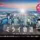 DAS、横浜市交通局と組み「横浜街歩きナゾトキRPG」を推進 連動アプリを駆使したリアル謎解きを提供 第1弾「ミライ物語」は6月30日より開始
