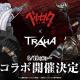 ネクソン、『TRAHA(トラハ)』でアニメ「ベルセルク」コラボを18日より開催決定!