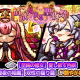 アルファゲームス、『リ・モンスター(Re:Monster)』でクリスマス限定ユニットが登場する『情欲昂まる聖夜祭ガチャ』を開催