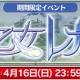 スクエニ、『ファイナルファンタジーレジェンズ II』で『ヴァルキリーアナトミア ‐ジ・オリジン‐』とのコラボイベント「戦乙女レナス」を開催!