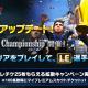 サイバード、『BFBチャンピオンズ2.0』にて真の王者を決める「Ultimate Championship」を開催!