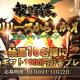 JUN HAI NETWORK、『龍の覇業~三国英雄伝』でリリース1ヶ月記念キャンペーンを開催 限定名札がもらえる「満月祭」イベントも