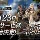 Netmarble Games、『リネージュ2 レボリューション』のサービス開始を8月23日に決定! 事前登録は8月20日まで 6日よりTVCMも放映開始!
