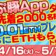 グッドラックスリー、『くりぷ豚App』のリリースを記念し先着2000名に総額20ETHをプレゼントするキャンペーン