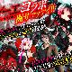 エイジ、美少女感染RPG『感染×少女』で「シーエ With ゼロマキナ」コラボを開催! 今ならログインするだけで「シーエ」が必ずもらえる