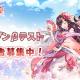 WishGame、3月下旬にリリース予定の『謀りの姫:Pocket』のオープンβテストを開催!