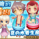アソビモ、『ぷちっとくろにくるオンライン』にて水着の装備が手に入るイベント「夏の水着生産祭り!」を開催