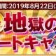 システムソフト・アルファー、『萌え戦』にて「あかぎ・ムラサキ・ナナ水着コスイベントガチャ」を追加!