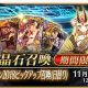 FGO PROJECT、『Fate/Grand Order』で「ハロウィン2018ピックアップ召喚」を10月24日18時より開始! 新規サーヴァント「★5(SSR)シトナイ」らが登場
