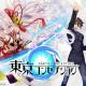 ユナイテッド、同社初のスマホ向けオリジナルゲーム『東京コンセプション』の公式サイトを公開! 事前登録キャンペーンや、声優オーディションを実施