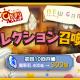 芳文社とアニプレックス、ドリコム、『きららファンタジア』で「セレクション召喚」を16日より開催 「ひだまりスケッチ」と「NEW GAME!」のキャラをピックアップ