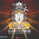 日本初のプロゲーム音楽交響楽団「JAGMO」、8月公演の全プログラムを公開…「FINAL FANTASYシリーズ」と「クロノ・トリガー」が追加発表