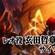 GameBank、『BLADE』の事前登録者数4万人を突破を記念し、Twitterキャンペーンのプレゼントに玄田哲章さんのサイン色紙を追加