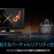 ユニットコム、パソコン工房WebサイトにてiiyamaPC「LEVEL∞」とVR-HMD『Vive』のセット販売を開始…18万9780円(税別)から