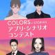 ココネ、ドラマアプリ『カラーズ』アプリ・シナリオコンテストを開催
