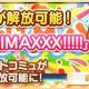 バンナム、『デレステ』でイベント「TAKAMARI☆CLIMAXXX!!!!!」のコミュが解放可能に 営業コミュや2D衣装も追加
