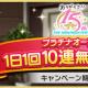 バンナム、『デレステ』で『アイドルマスター』シリーズ15周年記念!! プラチナオーディションガシャ1日1回10連無料キャンペーンを開催中