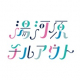 オフィス千葉、The Ryokan Tokyoを吸収合併 コロプラ元副社長の千葉功太郎氏が設立
