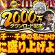 ファンプレックス、『NARUTO  忍コレクション 疾風乱舞』で2000万ダウンロード記念キャンペーンを開催!
