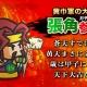 Triniti Interactive、『ミニミニ三国志軍団』のガチャに新キャラクター「張角」が登場 1月22日まで週末イベントも開催