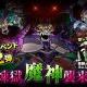 アソビズム、『ドラゴンポーカー』にてレイドイベント「煉獄の魔神襲来」を5月4日よりスタート