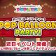 バンナム、『アイドルマスター ポップリンクス』でイベント「POP Balloon Party!」を近日開催