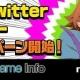 エヌ・シー・ジャパン、『ゴッドオブハイスクール【神スク】』の公式Twitterフォロワー数が1000人を突破! フォローキャンペーンを開始