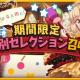 『きららファンタジア』で、「NEW GAME!」キャラピックアップ召喚を6月14日から開催 ひふみ[クリスマス]、ゆん[ひな祭り]、はじめ[クリスマス]が対象に